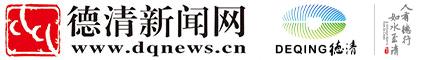 德清新闻网LOGO